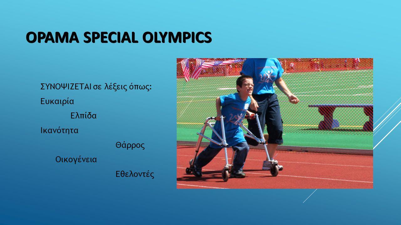 ΟΡΑΜΑ SPECIAL OLYMPICS