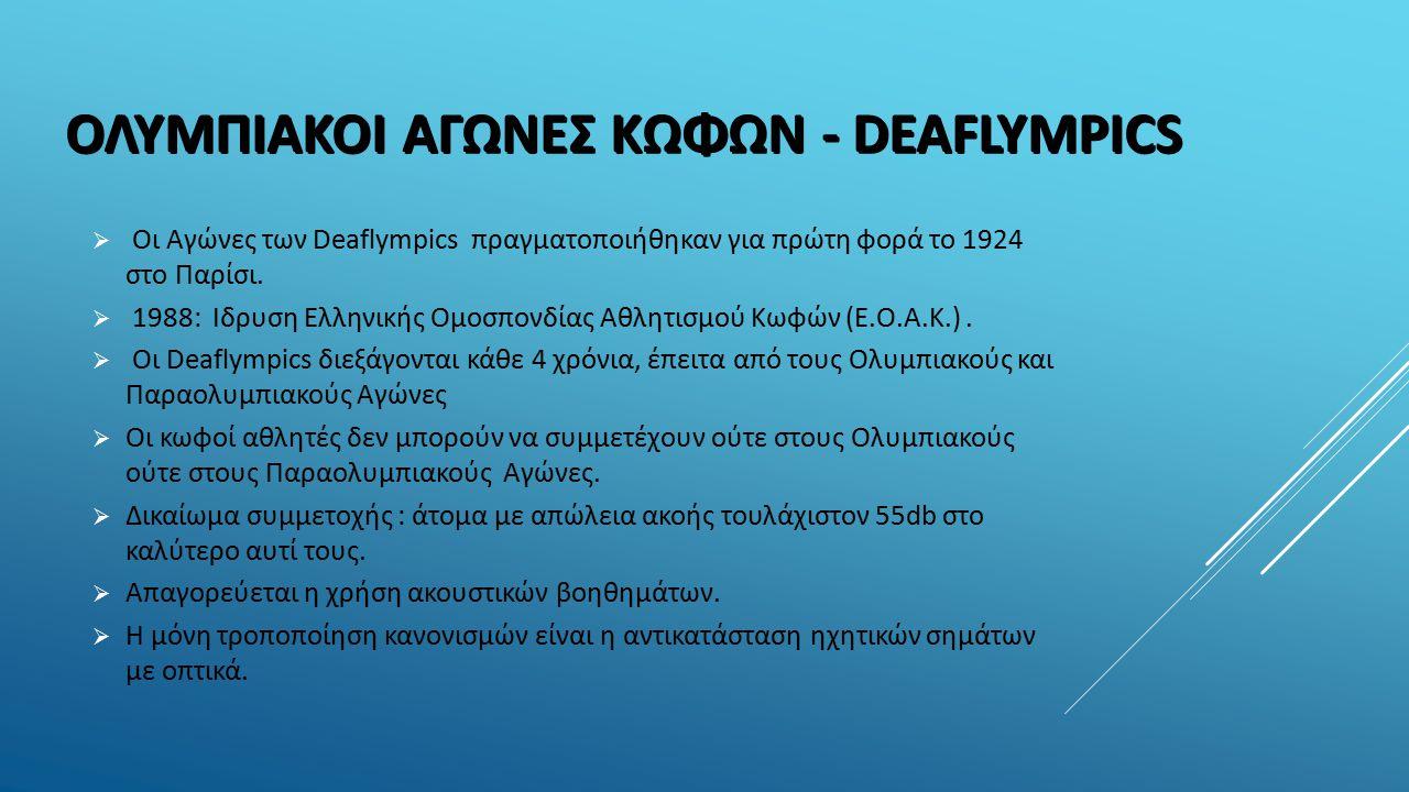ΟΛΥΜΠΙΑΚΟΙ ΑΓΩΝΕΣ ΚΩΦΩΝ - DEAFLYMPICS