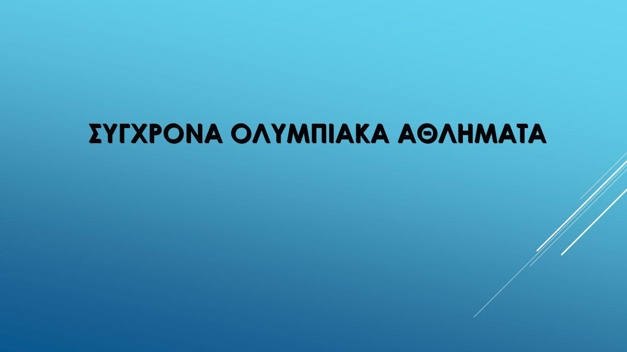ΣΥΓΧΡΟΝΑ ΟΛΥΜΠΙΑΚΑ ΑΘΛΗΜΑΤΑ