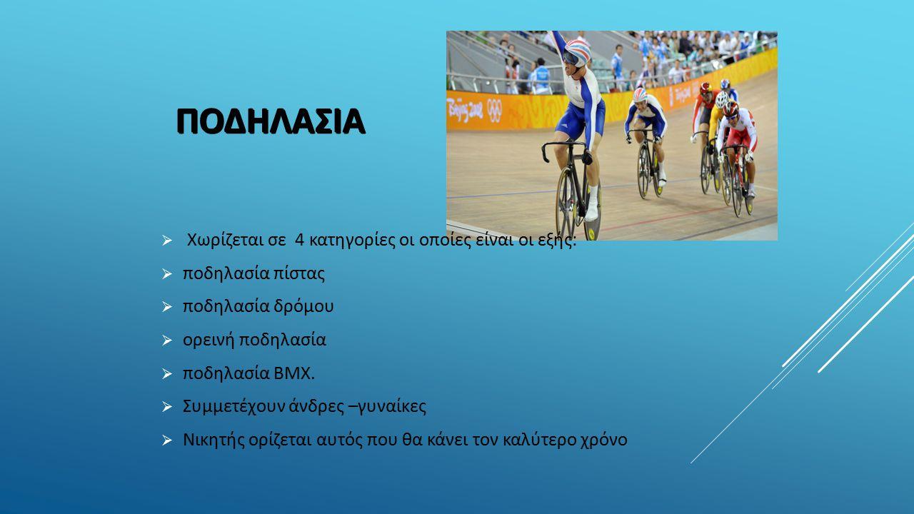 ΠοδηλαςΙα Χωρίζεται σε 4 κατηγορίες οι οποίες είναι οι εξής: