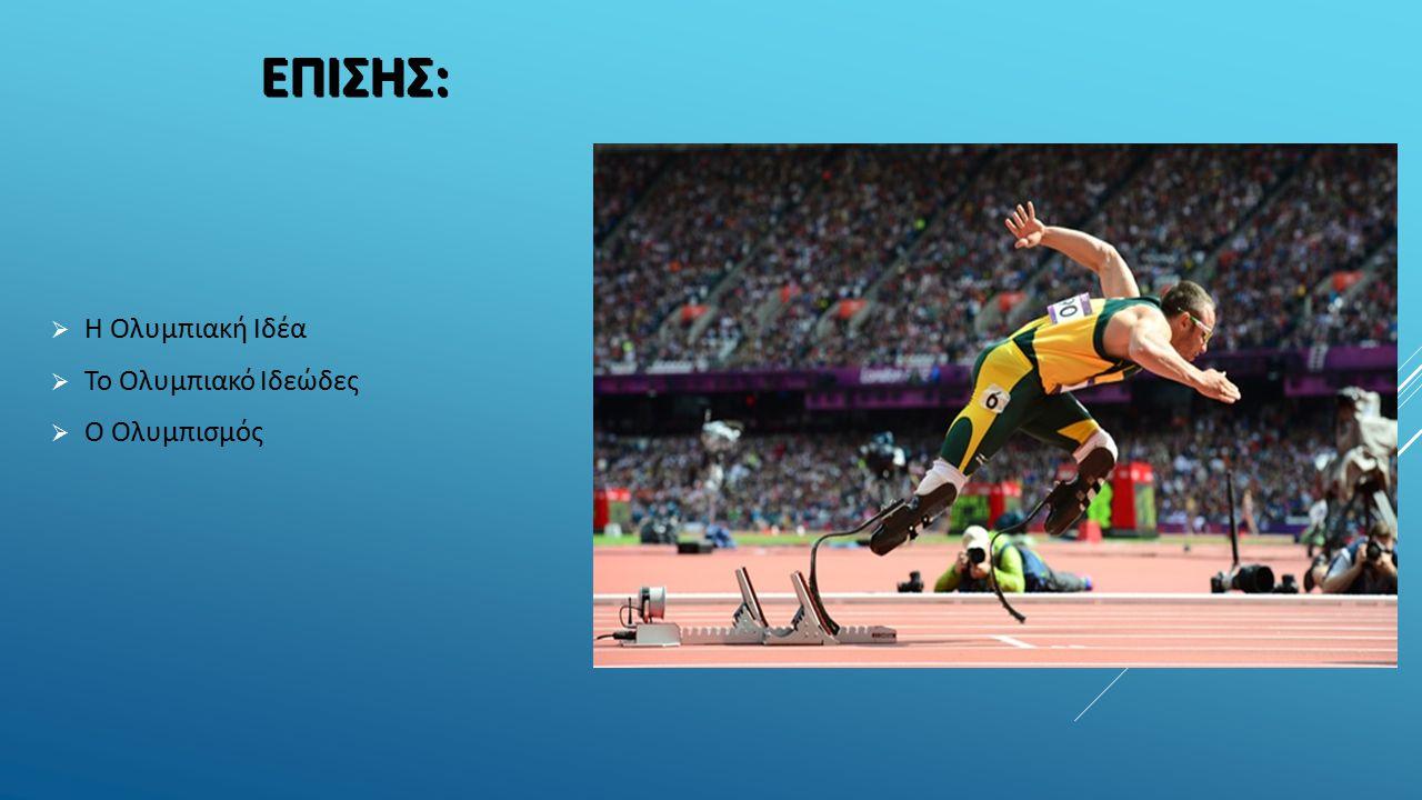 Επιςης: Η Ολυμπιακή Ιδέα Το Ολυμπιακό Ιδεώδες Ο Ολυμπισμός
