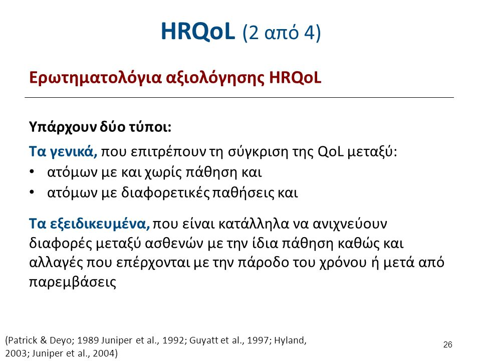 HRQoL (3 από 4) Ερωτηματολόγιο SF-36v2 Health Survey (Ware & Kolinski, 1996)