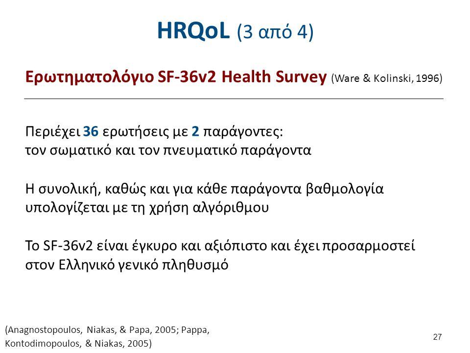 HRQoL (4 από 4) Στάθμιση του AQLQ(S) σε Ελληνικό πληθυσμό με άσθμα