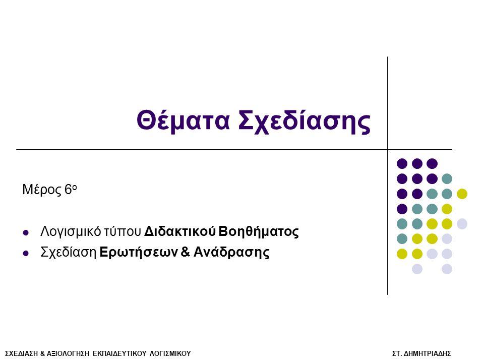 Θέματα Σχεδίασης Μέρος 6ο Λογισμικό τύπου Διδακτικού Βοηθήματος