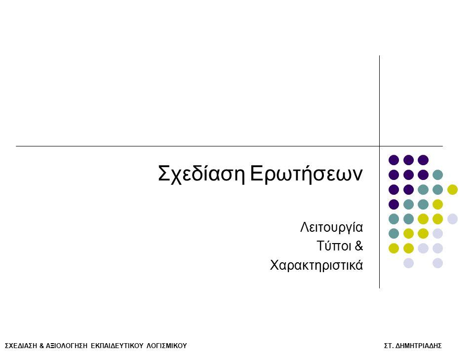 Σχεδίαση Ερωτήσεων Λειτουργία Τύποι & Χαρακτηριστικά