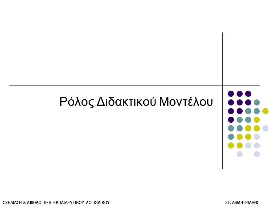 Ρόλος Διδακτικού Μοντέλου