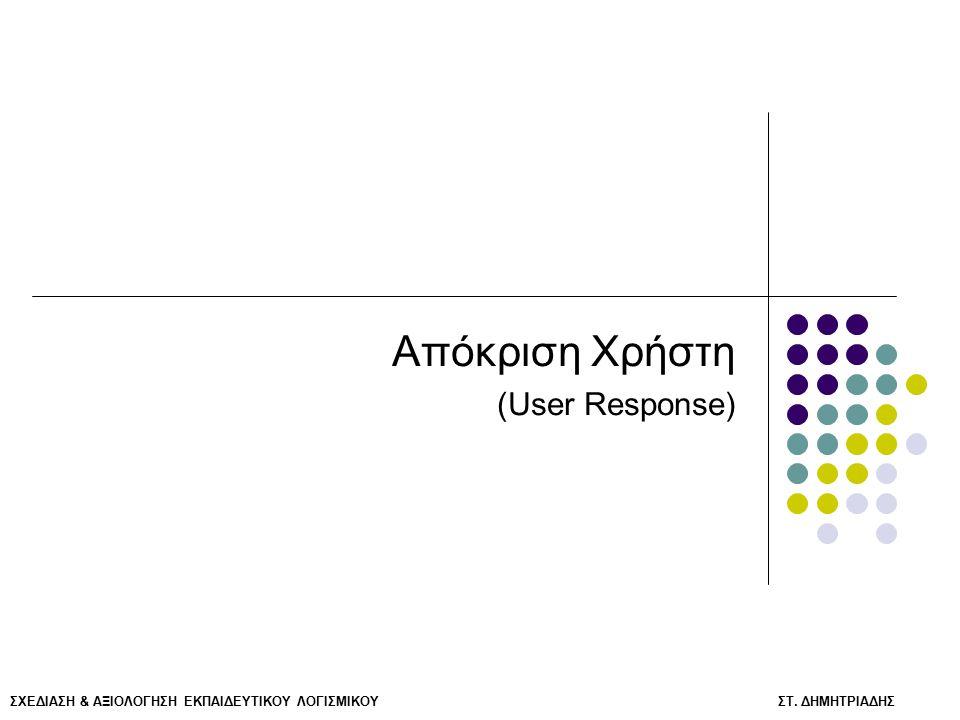 Απόκριση Χρήστη (User Response)