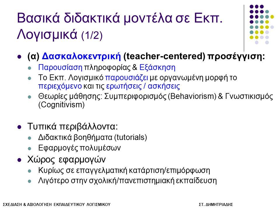 Βασικά διδακτικά μοντέλα σε Εκπ. Λογισμικά (1/2)