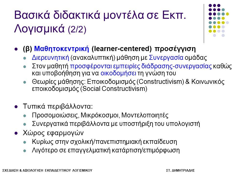 Βασικά διδακτικά μοντέλα σε Εκπ. Λογισμικά (2/2)