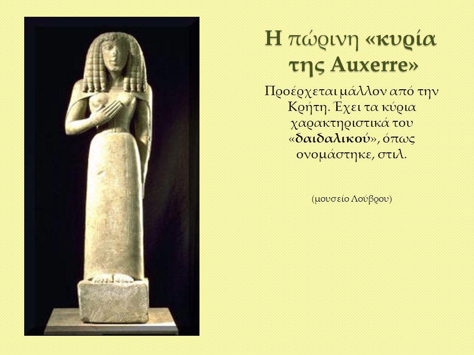 Η πώρινη «κυρία της Auxerre»