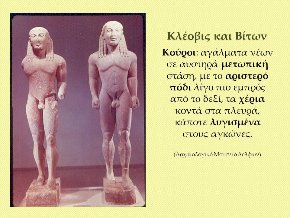 (Αρχαιολογικό Μουσείο Δελφών)