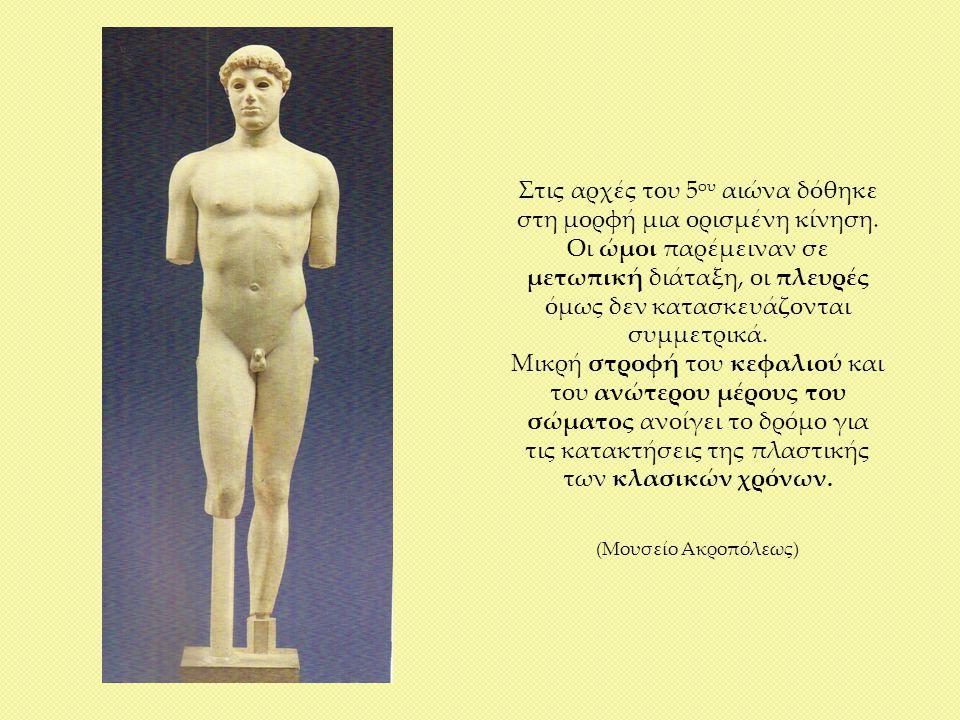 Στις αρχές του 5ου αιώνα δόθηκε στη μορφή μια ορισμένη κίνηση.