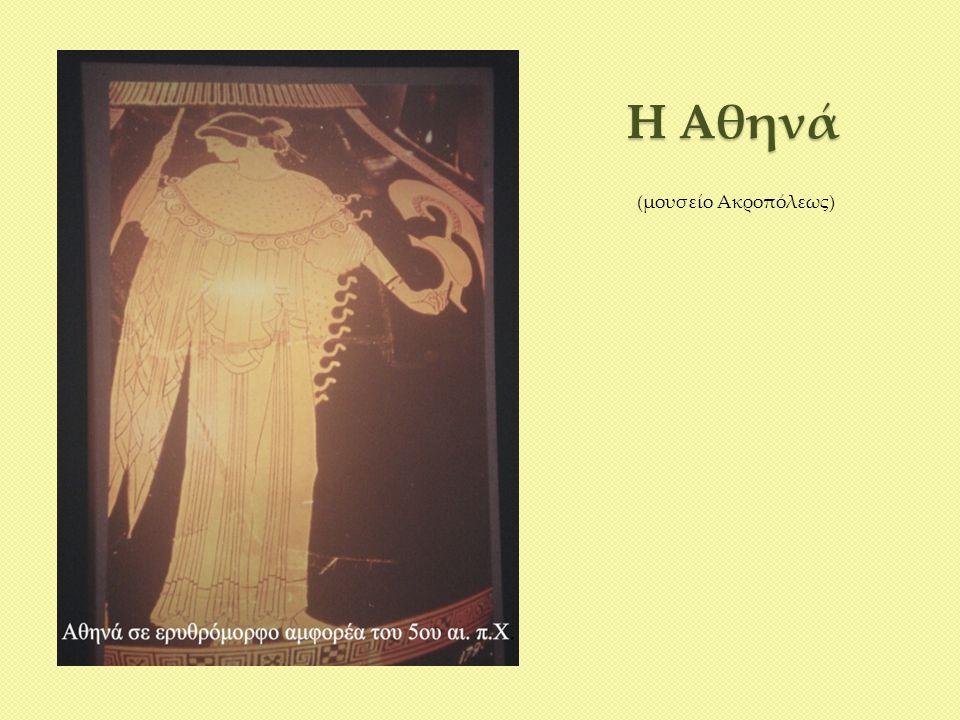 Η Αθηνά (μουσείο Ακροπόλεως)
