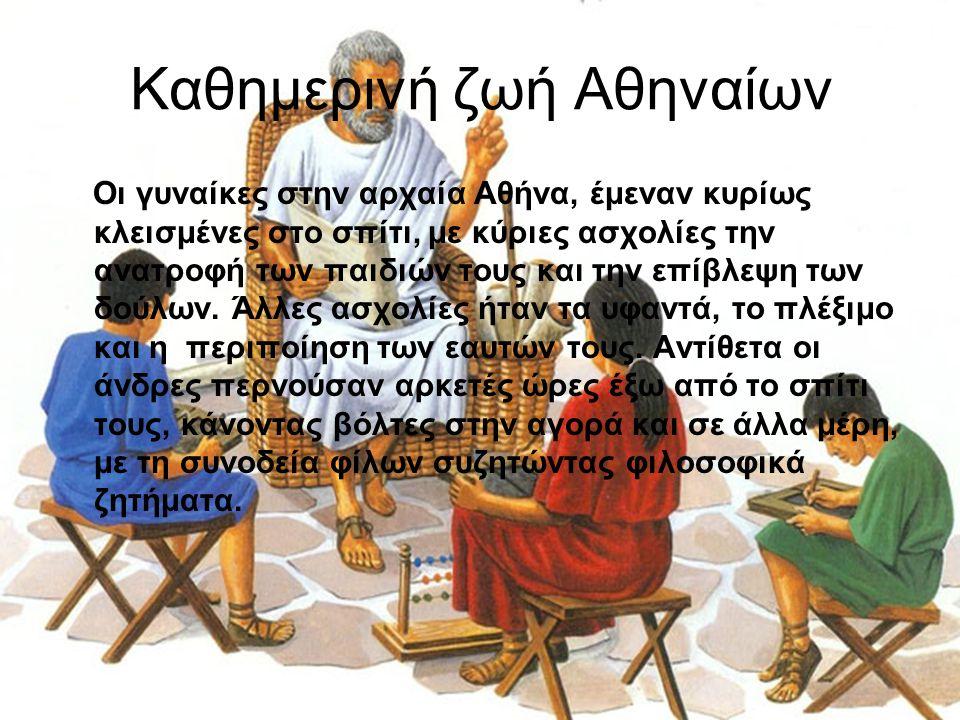Καθημερινή ζωή Αθηναίων