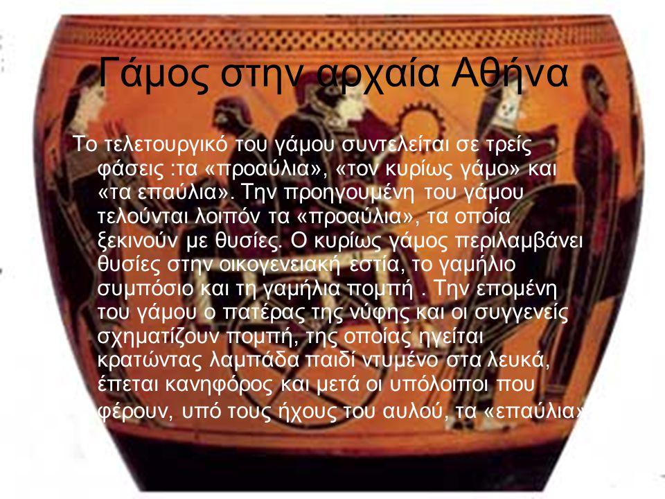 Γάμος στην αρχαία Αθήνα