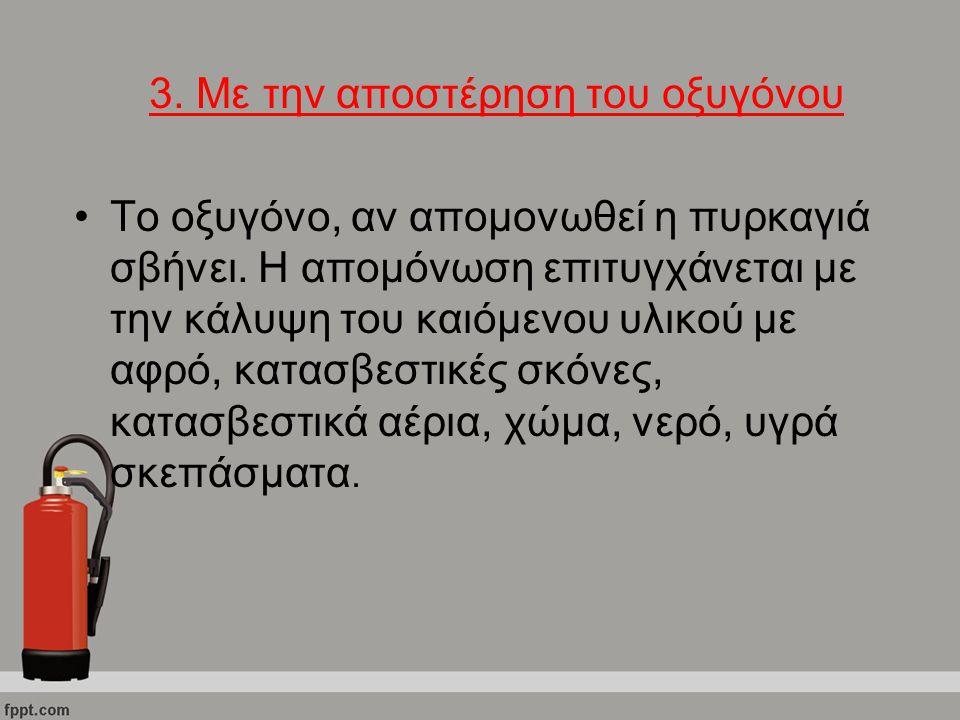 3. Με την αποστέρηση του οξυγόνου