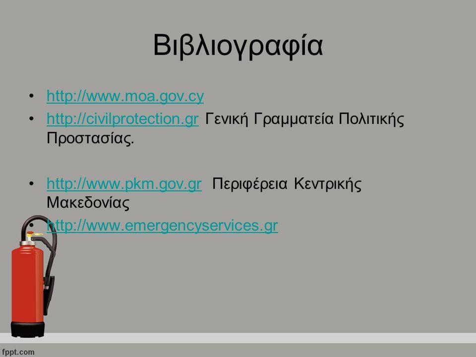 Βιβλιογραφία http://www.moa.gov.cy