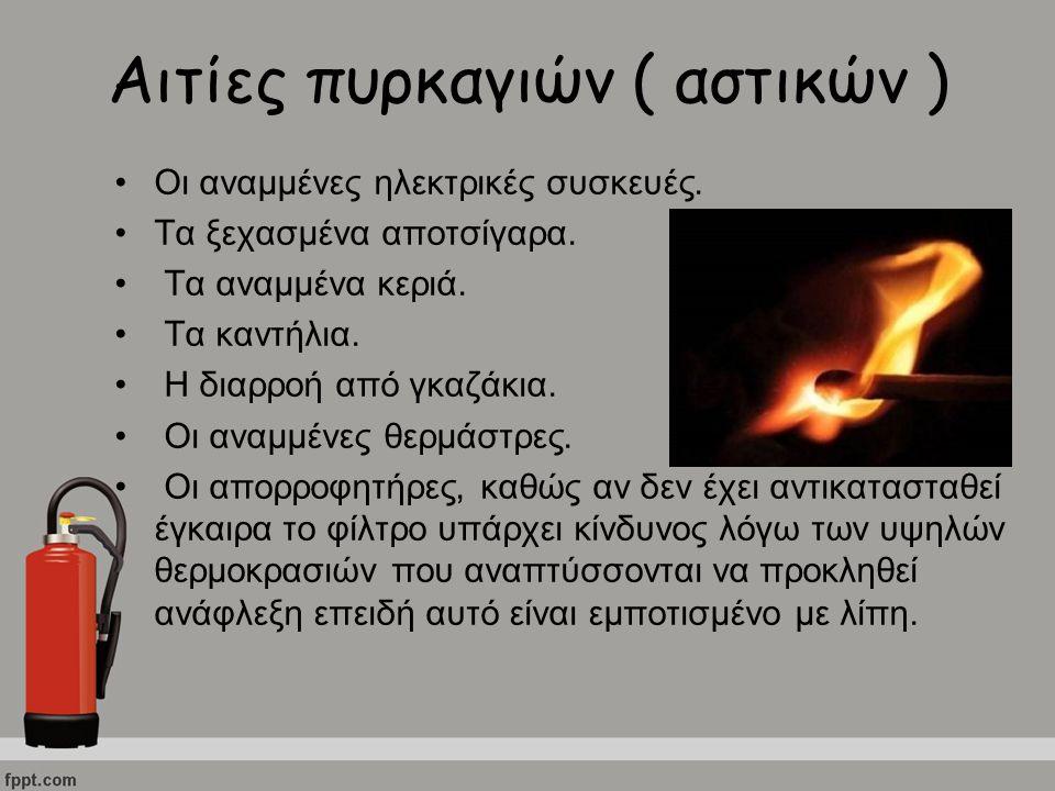 Αιτίες πυρκαγιών ( αστικών )