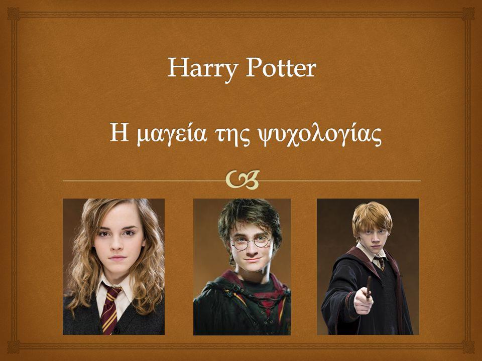 Harry Potter Η μαγεία της ψυχολογίας
