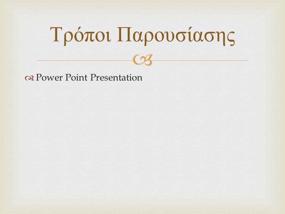 Τρόποι Παρουσίασης Power Point Presentation