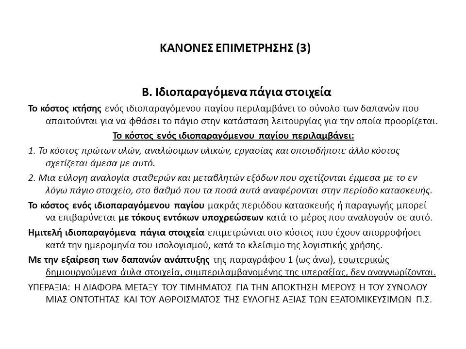 ΚΑΝΟΝΕΣ ΕΠΙΜΕΤΡΗΣΗΣ (3)