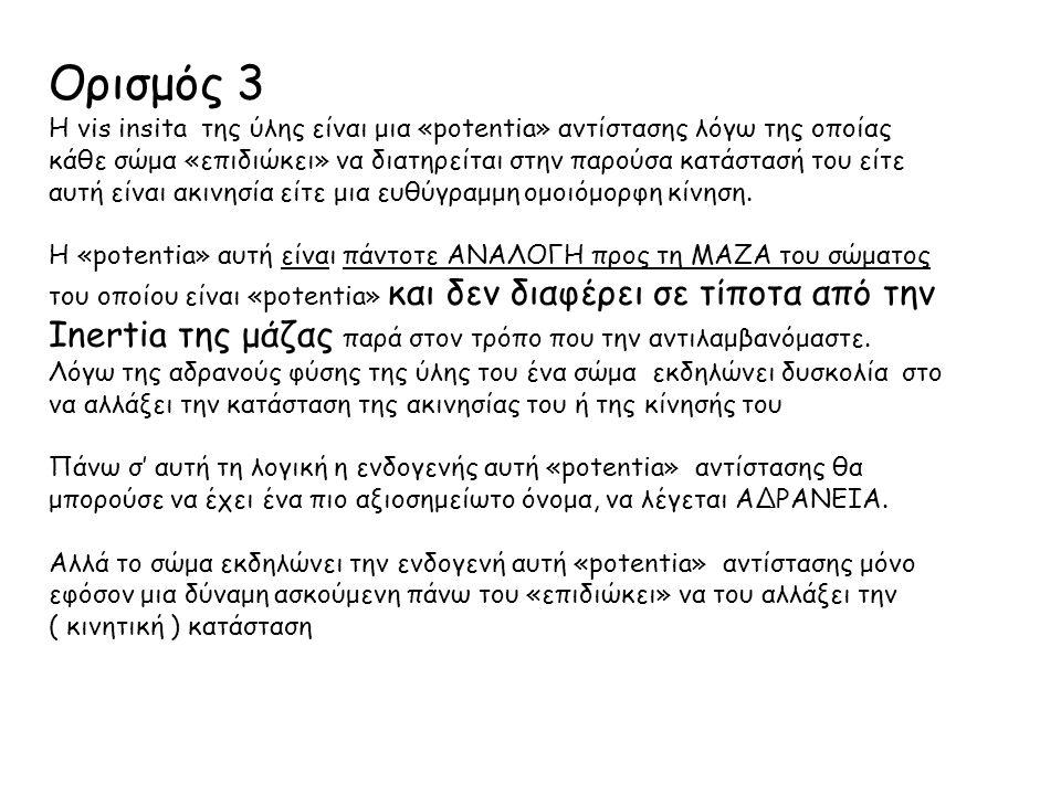 Ορισμός 3