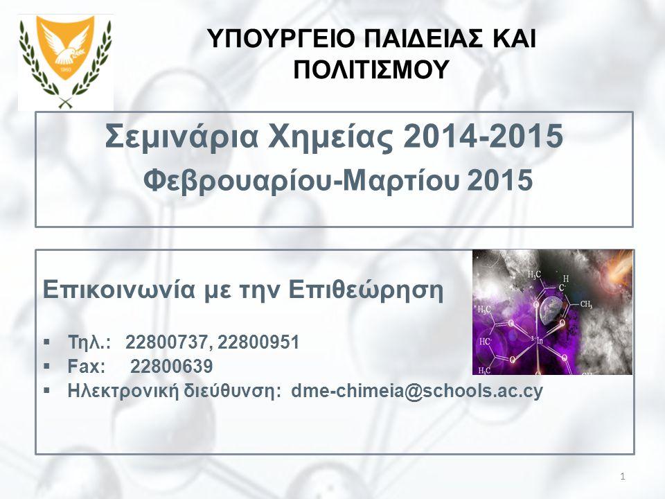 Σεμινάρια Χημείας 2014-2015 Φεβρουαρίου-Μαρτίου 2015