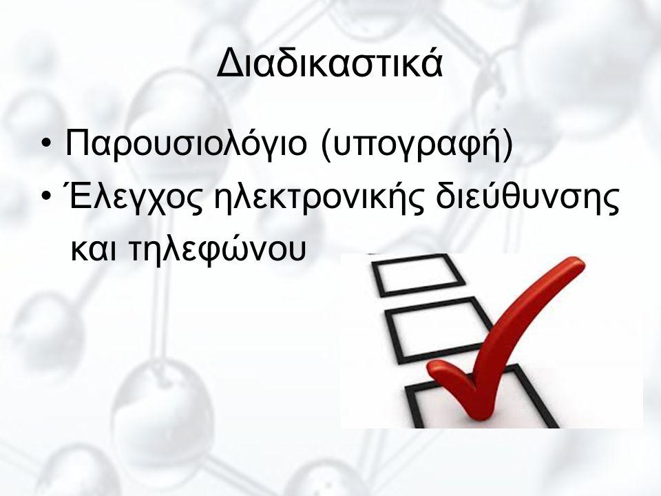 Διαδικαστικά Παρουσιολόγιο (υπογραφή) Έλεγχος ηλεκτρονικής διεύθυνσης
