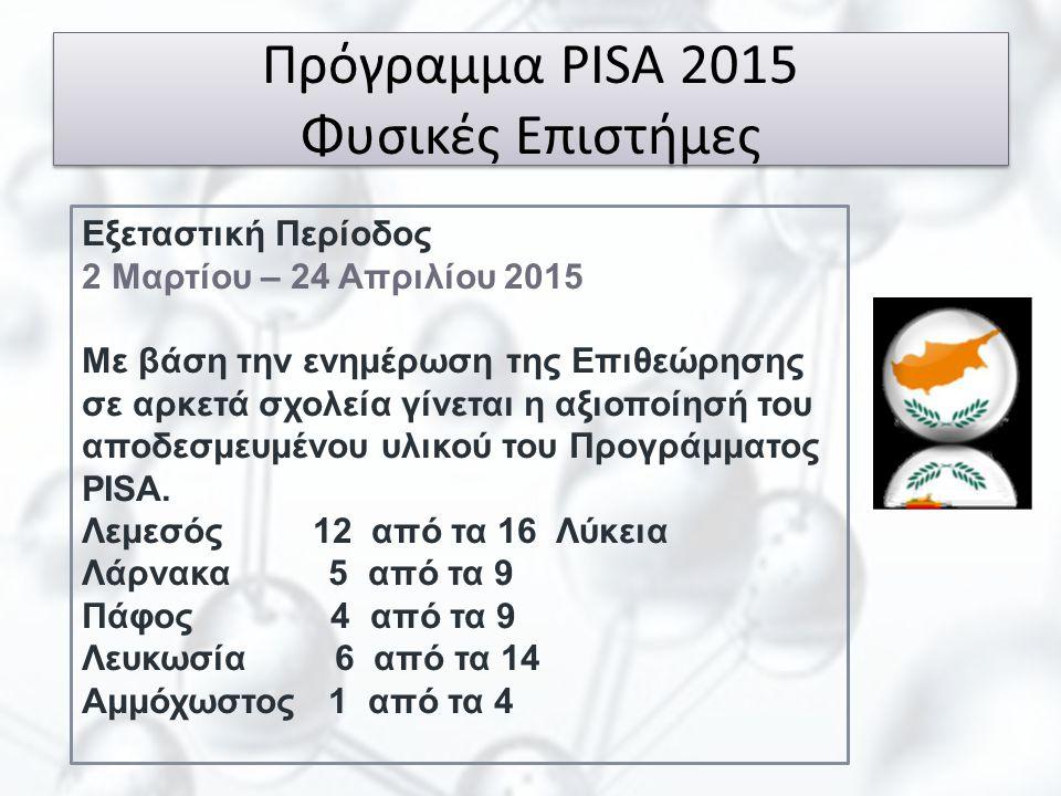 Πρόγραμμα PISA 2015 Φυσικές Επιστήμες