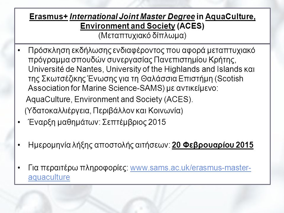 Erasmus+ International Joint Master Degree in AquaCulture, Environment and Society (ACES) (Μεταπτυχιακό δίπλωμα)