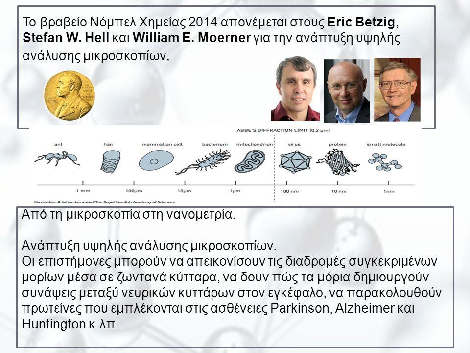 Το βραβείο Νόμπελ Χημείας 2014 απονέμεται στους Eric Betzig, Stefan W