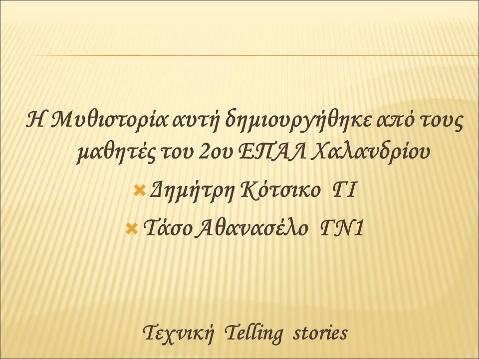Τεχνική Telling stories