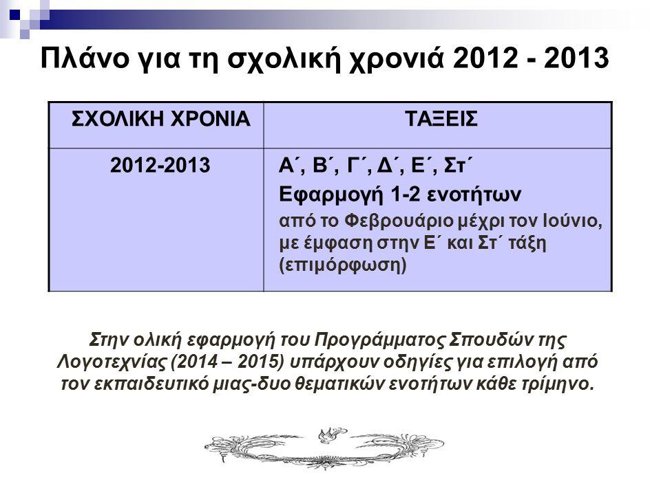Πλάνο για τη σχολική χρονιά 2012 - 2013