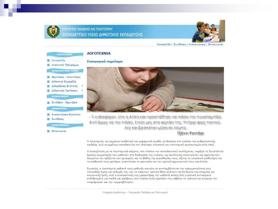 Ιστοσελίδα Λογοτεχνίας (www.moec.gov.cy)