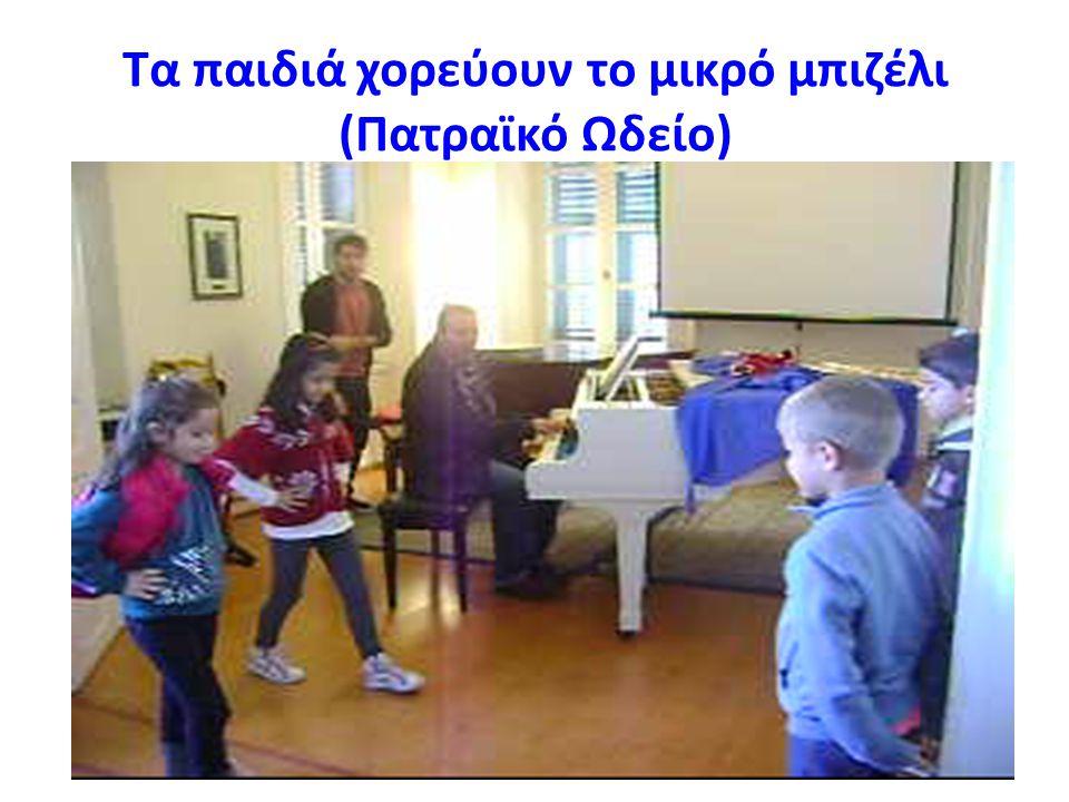 Τα παιδιά χορεύουν το μικρό μπιζέλι (Πατραϊκό Ωδείο)