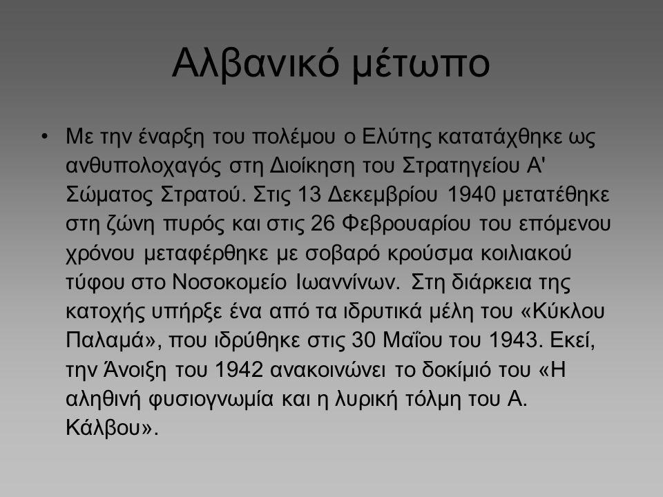 Αλβανικό μέτωπο