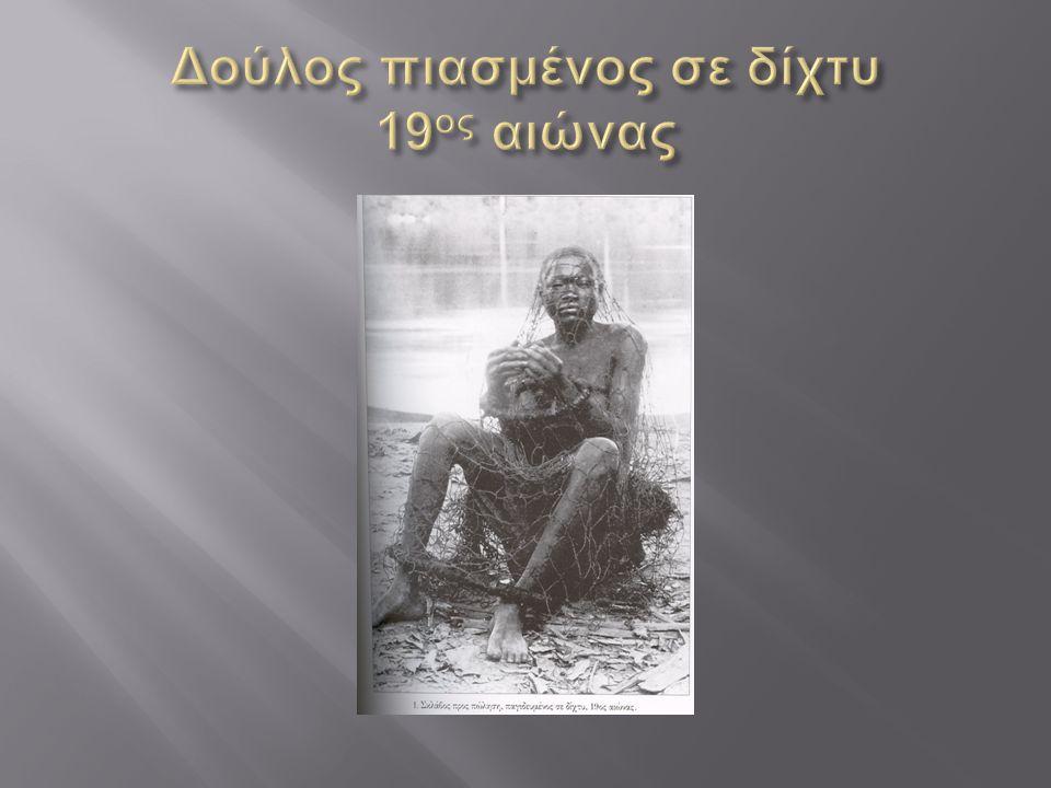 Δούλος πιασμένος σε δίχτυ 19ος αιώνας