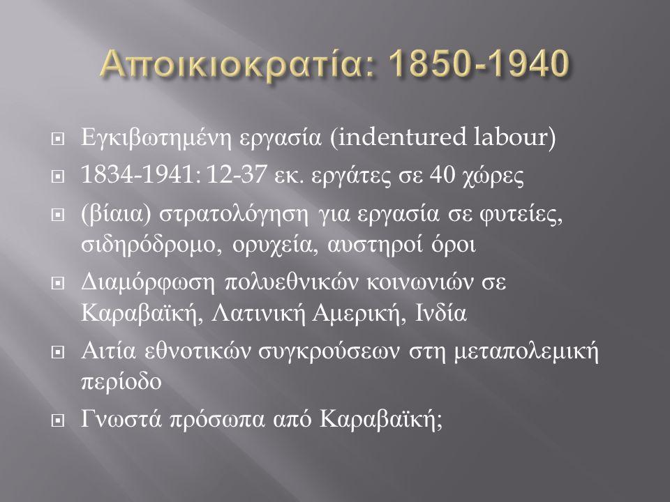 Αποικιοκρατία: 1850-1940 Εγκιβωτημένη εργασία (indentured labour)