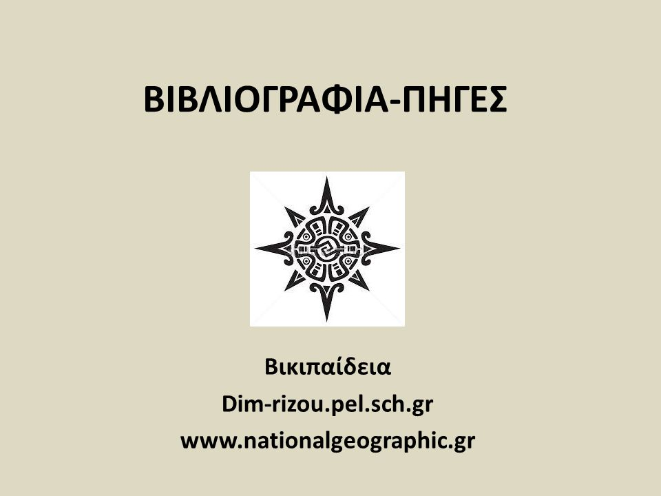 Βικιπαίδεια Dim-rizou.pel.sch.gr www.nationalgeographic.gr