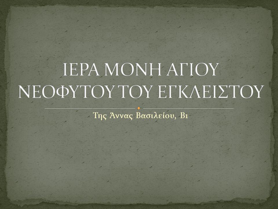 ΙΕΡΑ ΜΟΝΗ ΑΓΙΟΥ ΝΕΟΦΥΤΟΥ ΤΟΥ ΕΓΚΛΕΙΣΤΟΥ
