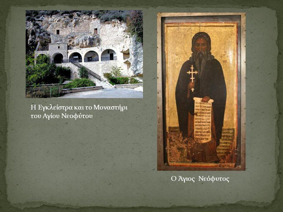 Η Εγκλείστρα και το Μοναστήρι του Αγίου Νεοφύτου