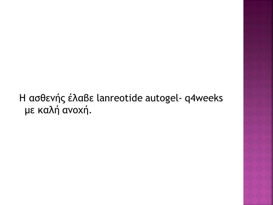 Η ασθενής έλαβε lanreotide autogel- q4weeks με καλή ανοχή.