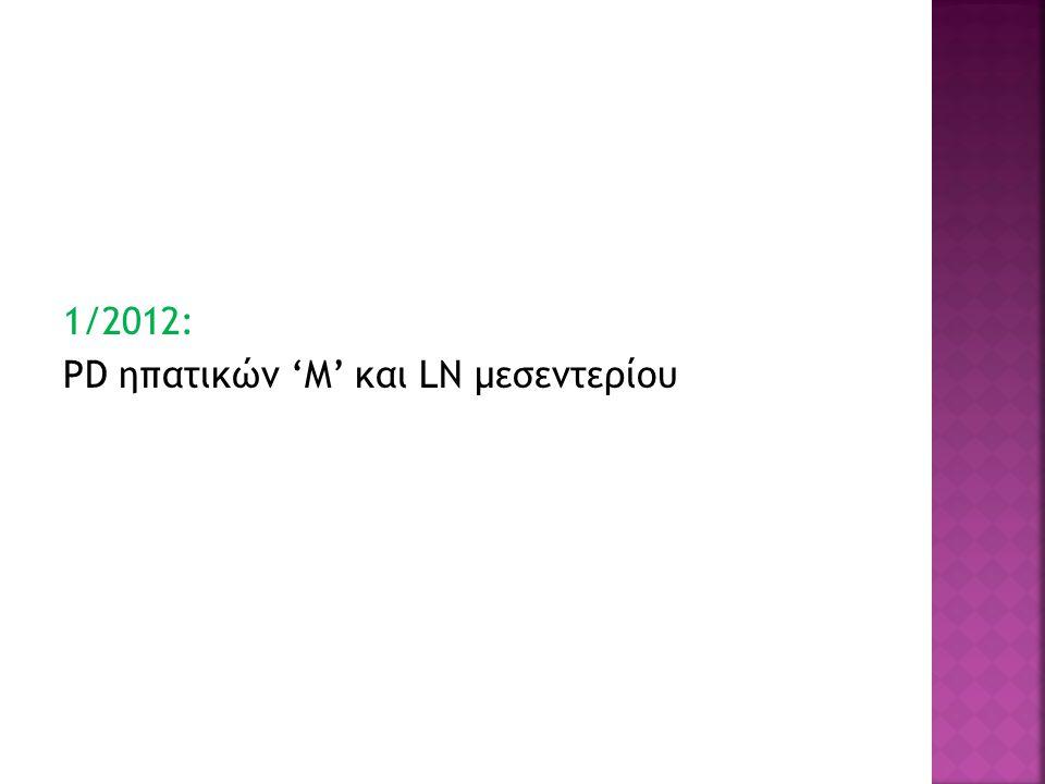 1/2012: PD ηπατικών 'Μ' και LN μεσεντερίου