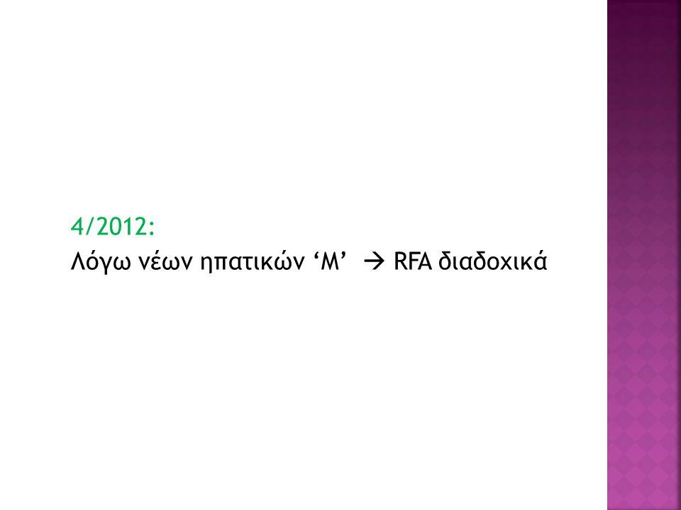 4/2012: Λόγω νέων ηπατικών 'Μ'  RFA διαδοχικά