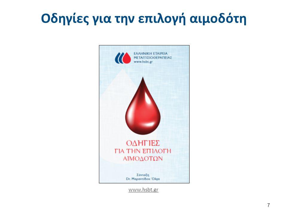 Μερικοί Λόγοι για να Αιμοδοτήσεις
