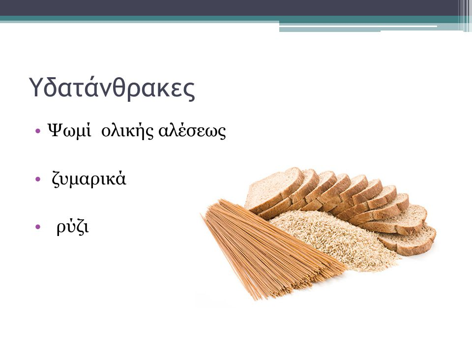 Υδατάνθρακες Ψωμί ολικής αλέσεως ζυμαρικά ρύζι