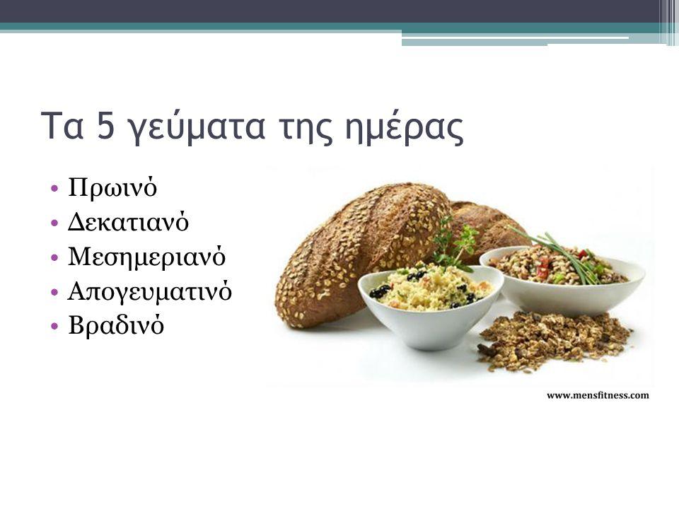 Τα 5 γεύματα της ημέρας Πρωινό Δεκατιανό Μεσημεριανό Απογευματινό