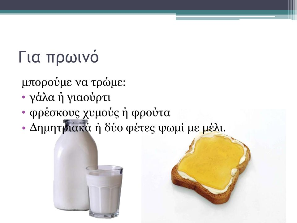 Για πρωινό μπορούμε να τρώμε: γάλα ή γιαούρτι φρέσκους χυμούς ή φρούτα