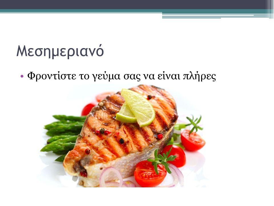 Μεσημεριανό Φροντίστε το γεύμα σας να είναι πλήρες