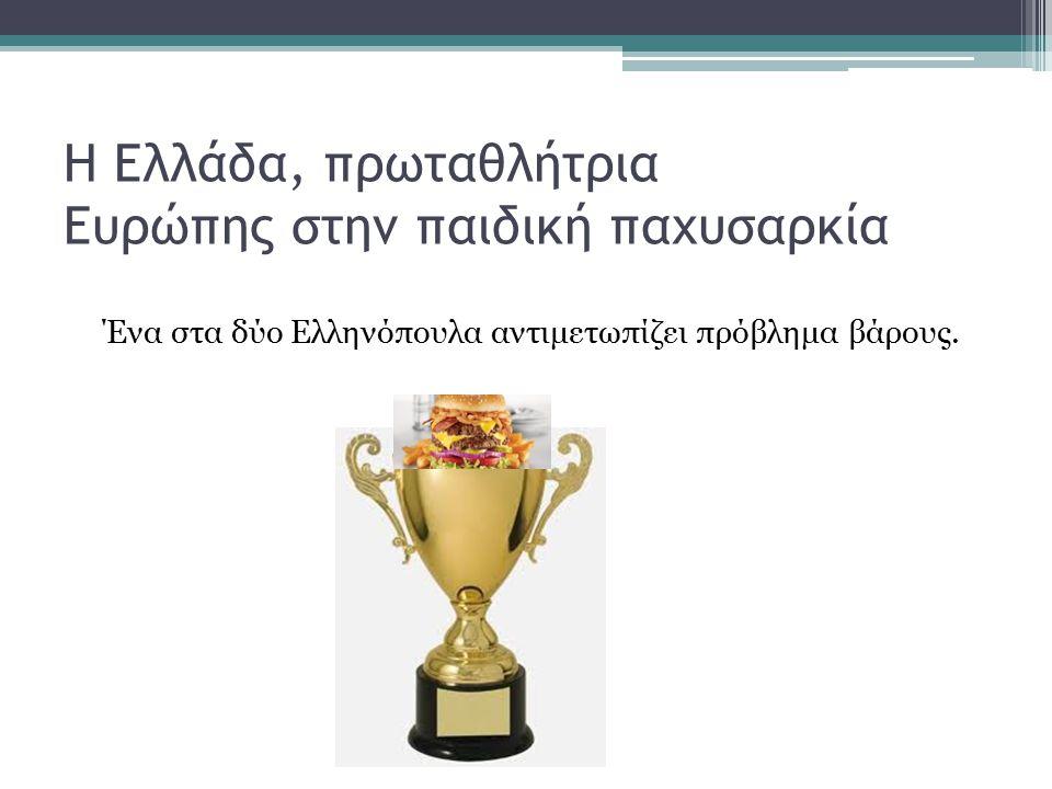 Η Ελλάδα, πρωταθλήτρια Ευρώπης στην παιδική παχυσαρκία